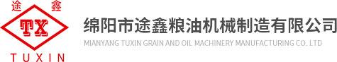 綿陽市途鑫糧油機械制造有限公司