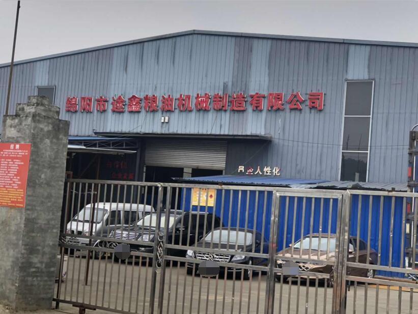 途鑫粮油机械制造公司厂区展示