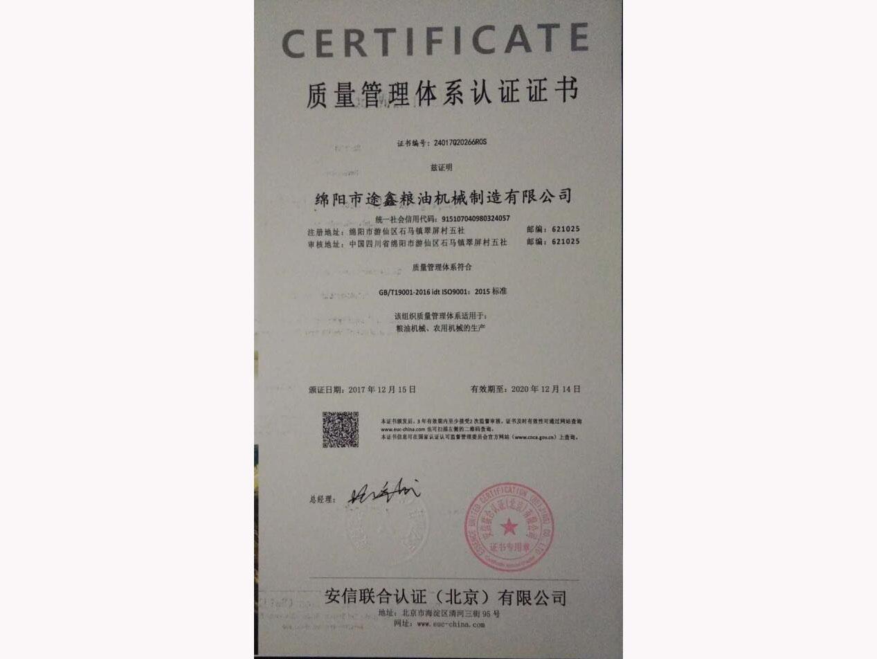 四川农用机械质量认证证书