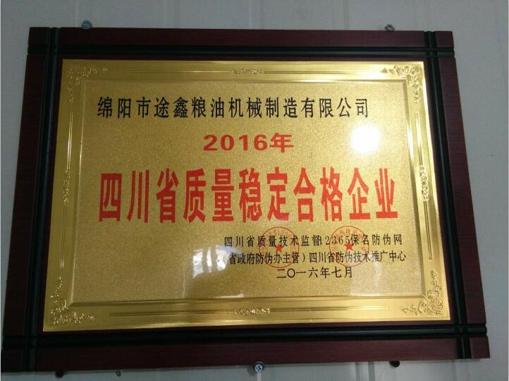 四川滤油机质量稳定合格证书