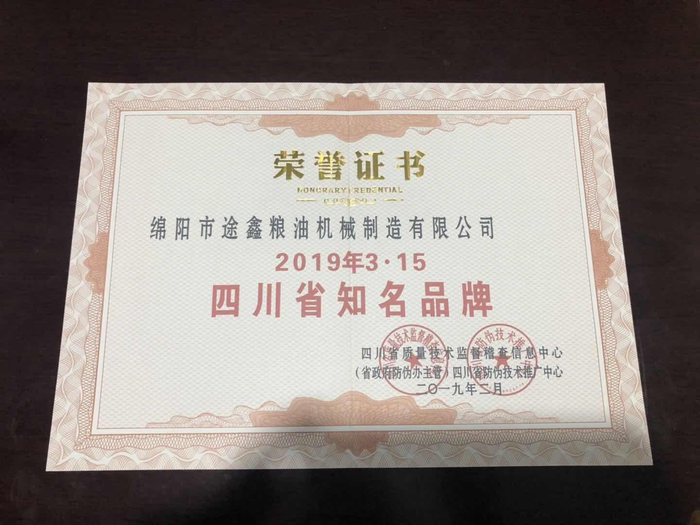 四川榨油机炒锅品牌荣誉证书