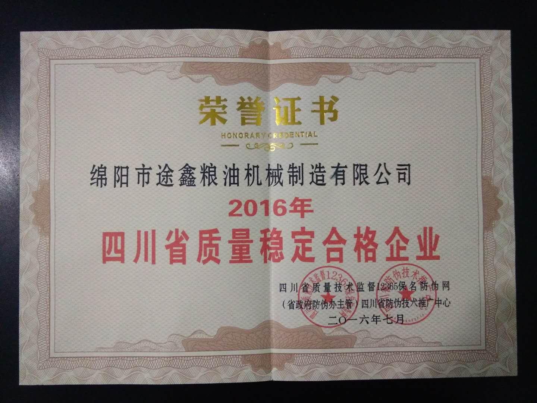途鑫粮油机械制造质量稳定荣誉证书
