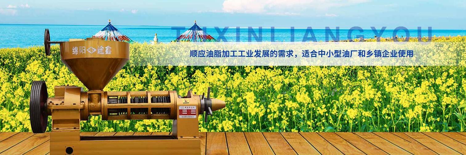绵阳市途鑫粮油机械制造有限公司