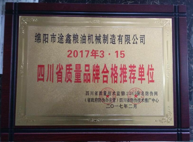 四川粮油机械质量合格证书