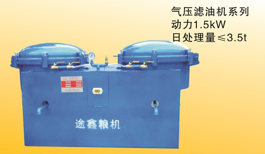 四川濾油機炒鍋-YGLQ600×2