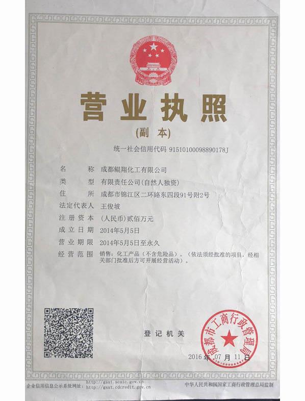成都鲲翔化工有限公司营业执照