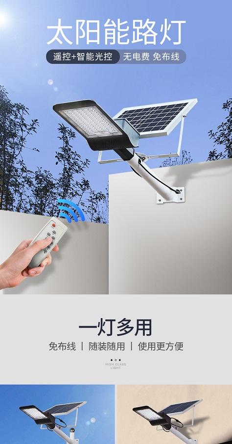 四川太陽能路燈