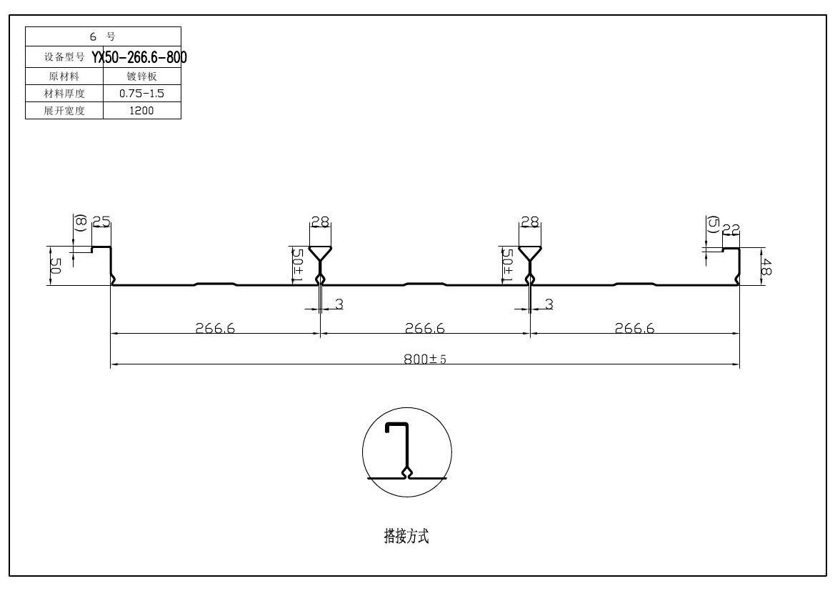 YX50一266.6一800型闭口楼承板