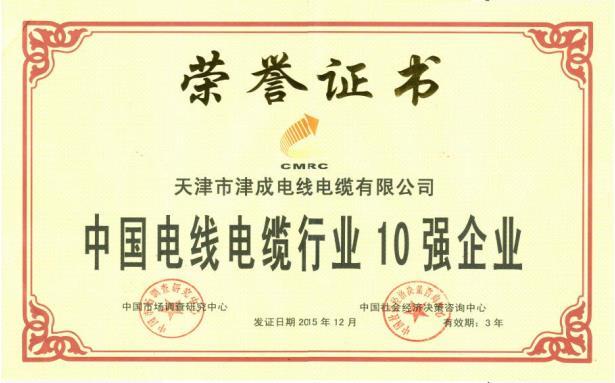 中国电线电缆行业10强企业