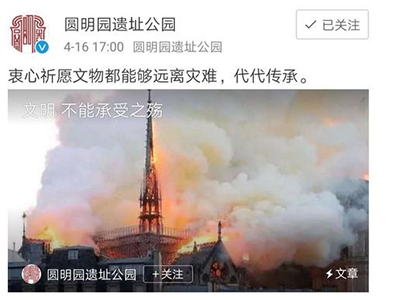 圆明园官微评巴黎圣母院大火