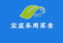 南充宝蓝车用尿素销售有限公司