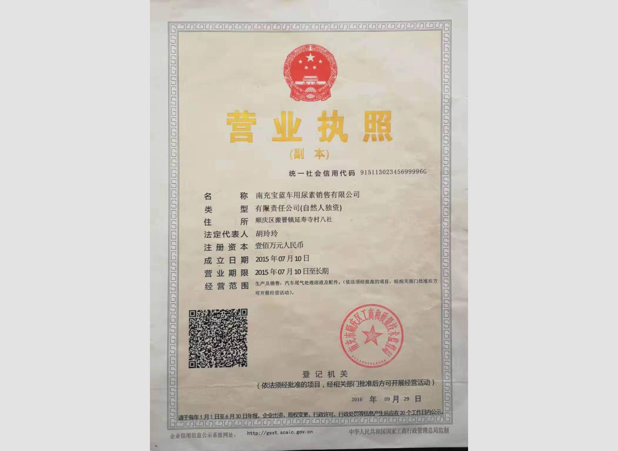 柴油车尾气处理溶液生产厂家营业执照