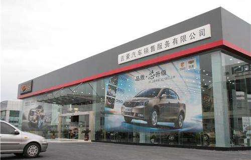 吉豪汽车销售公司