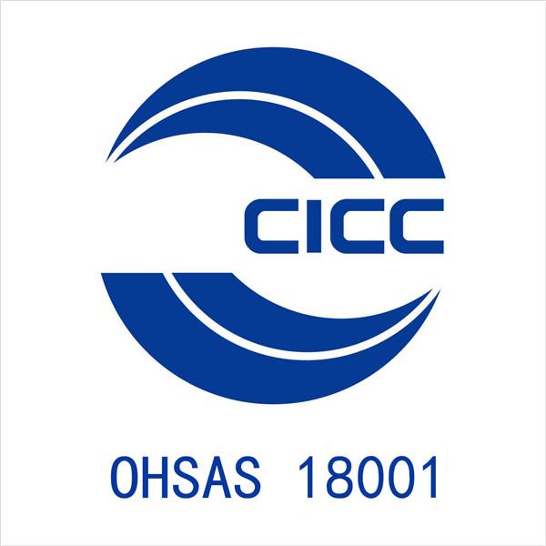职业健康安全管理体系OHSAS18001/ISO45001