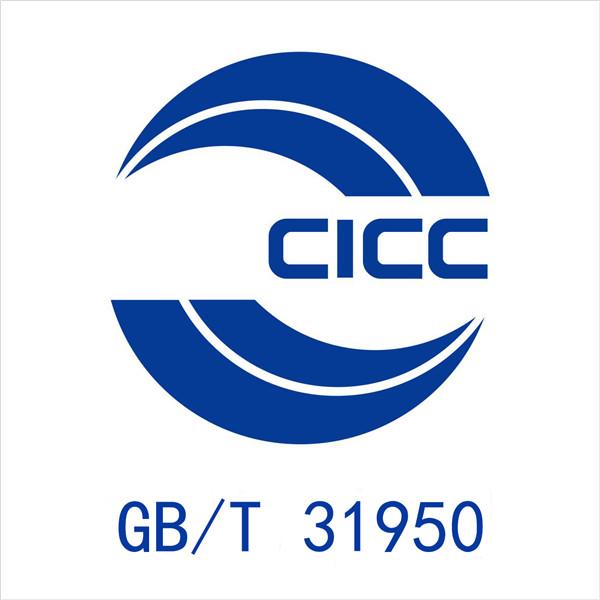 企业诚信管理体系GB/T31950
