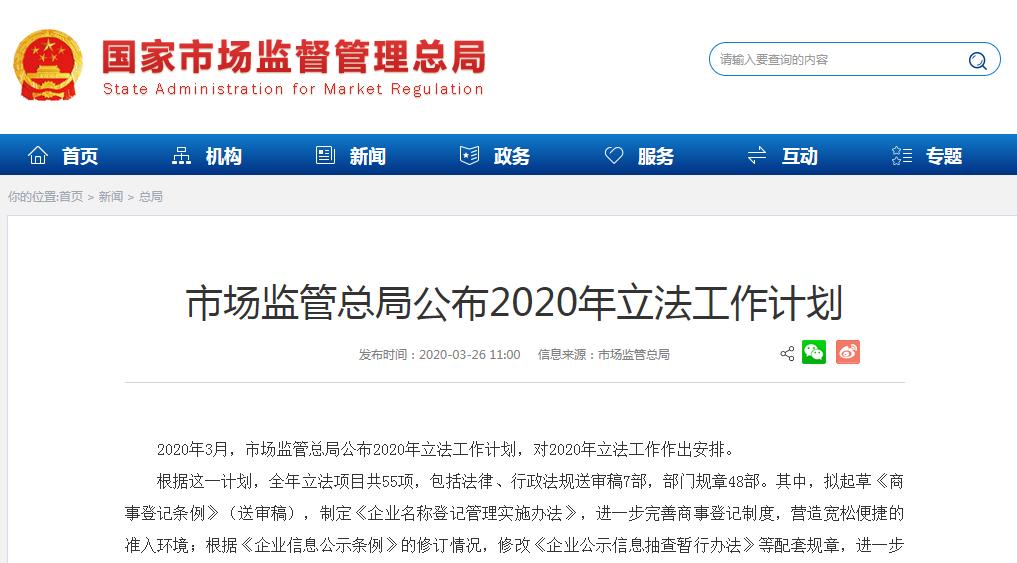 市场监管总局公布2020年立法工作计划