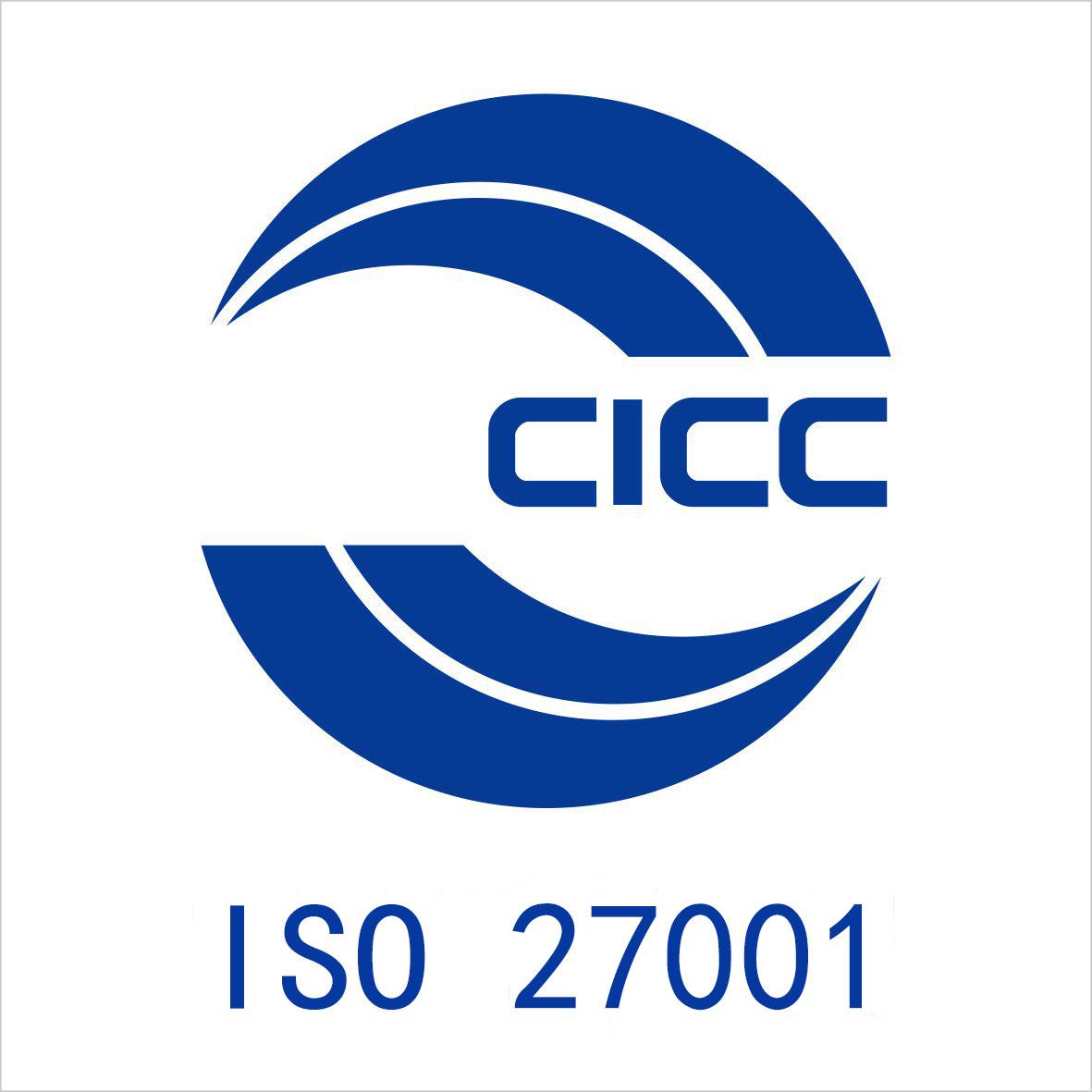 信息安全管理体系ISO27001