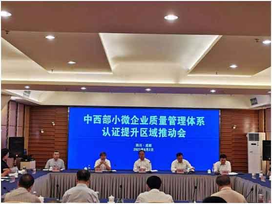 华鉴认证 小微企业质量管理体系认证提升行动