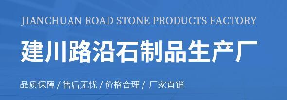 成都镶边石安装的技术要求