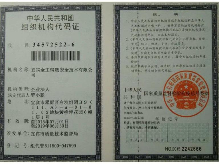 宜賓金工鋼瓶安全技術有限公司組織機構代碼證