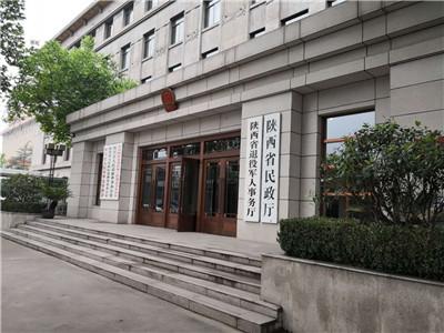 陕西省民政厅物业