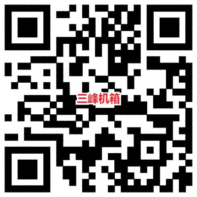 郑州市火车站地区三峰机箱经销处