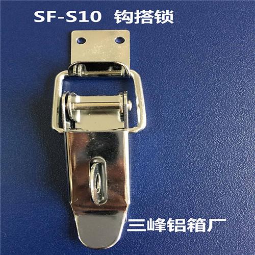SF-S10钩搭锁
