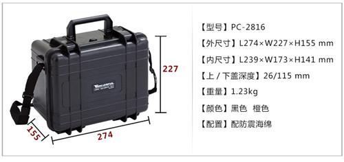 PC-2816尺寸