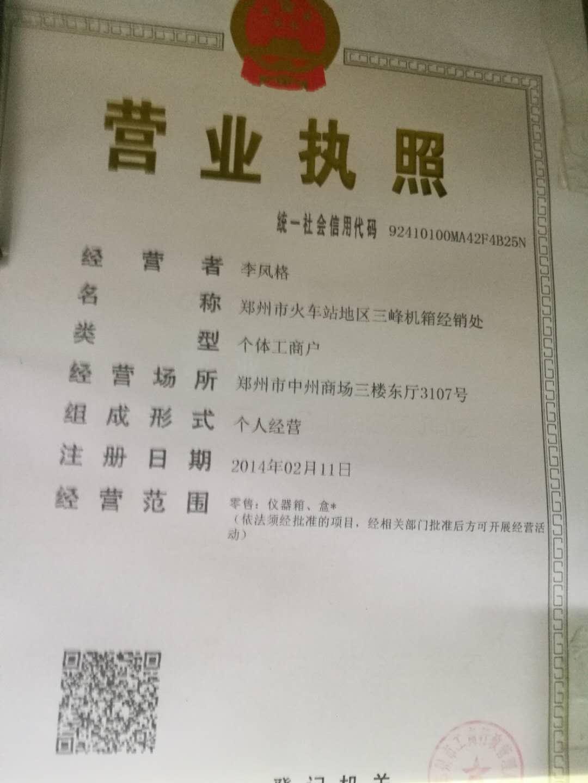 郑州市火车站地区三峰机箱经销处营业执照