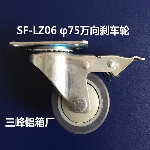 SF-LZ06 φ75万向刹车轮