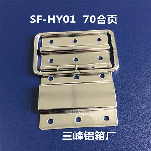 SF-HY01 70合页