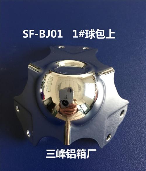 SF-BJ01 1#球包厂家