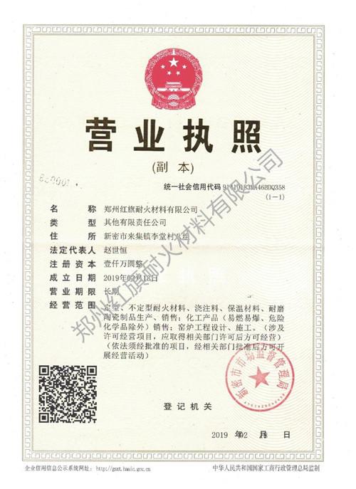甘肃耐火砖厂家的营业执照