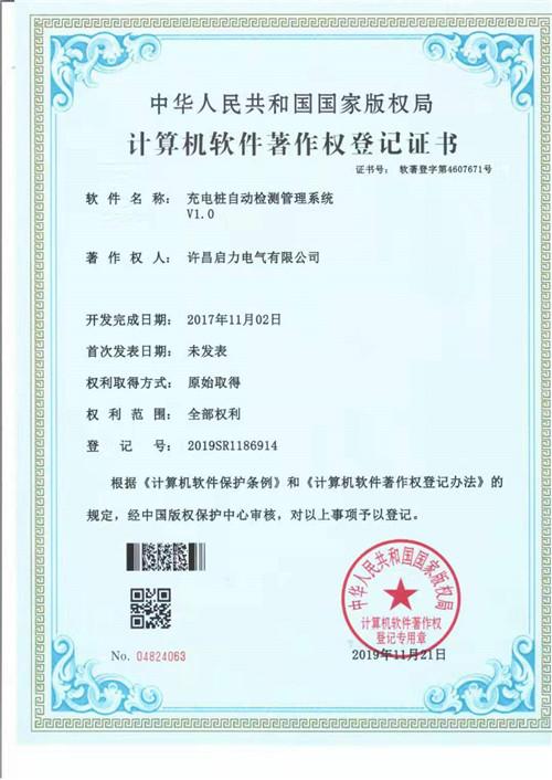 许昌启力电气有限公司充电桩自动检测管理系统