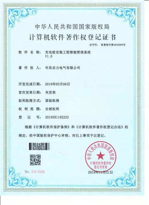 许昌启力电气有限公司充电桩安装工程智能管理系统
