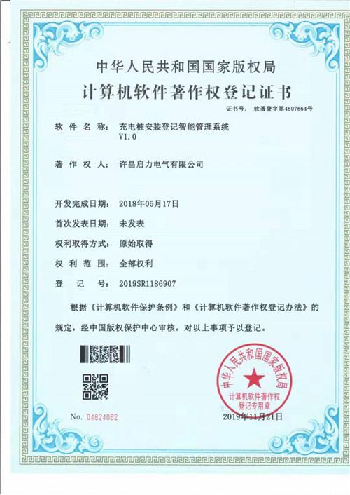 许昌启力电气有限公司充电桩安装登记智能管理系统