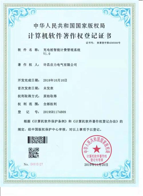 许昌启力电气有限公司充电桩智能计费管理系统