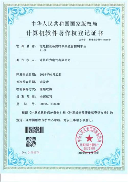 许昌启力电气有限公司充电桩设备实时中央监控控制平台