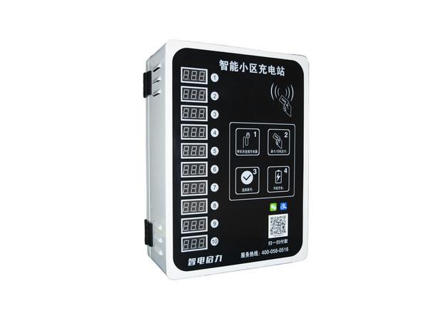 按键版10路智能充电站