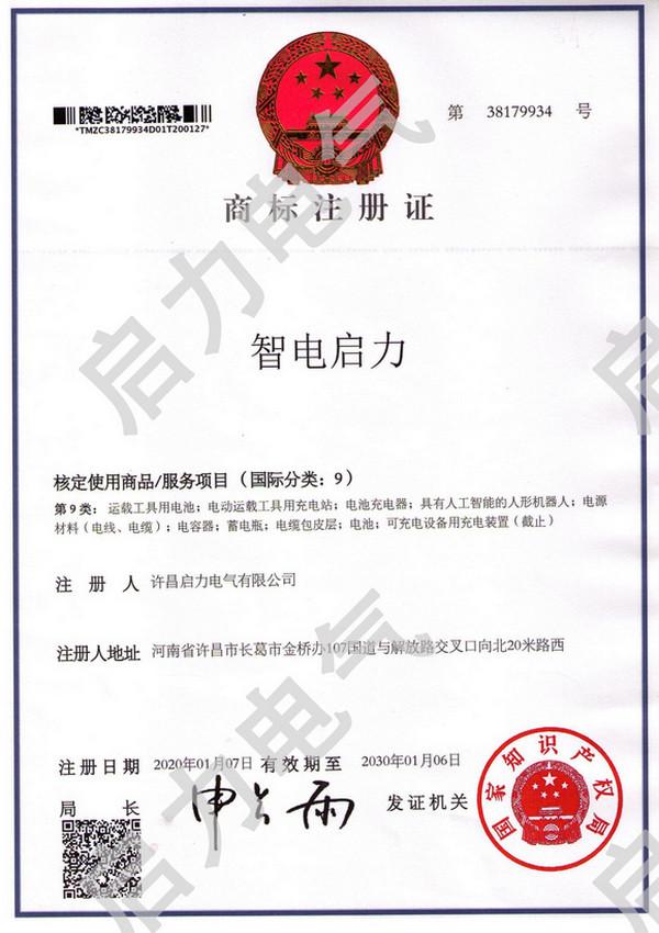 智电启力——商标注册证