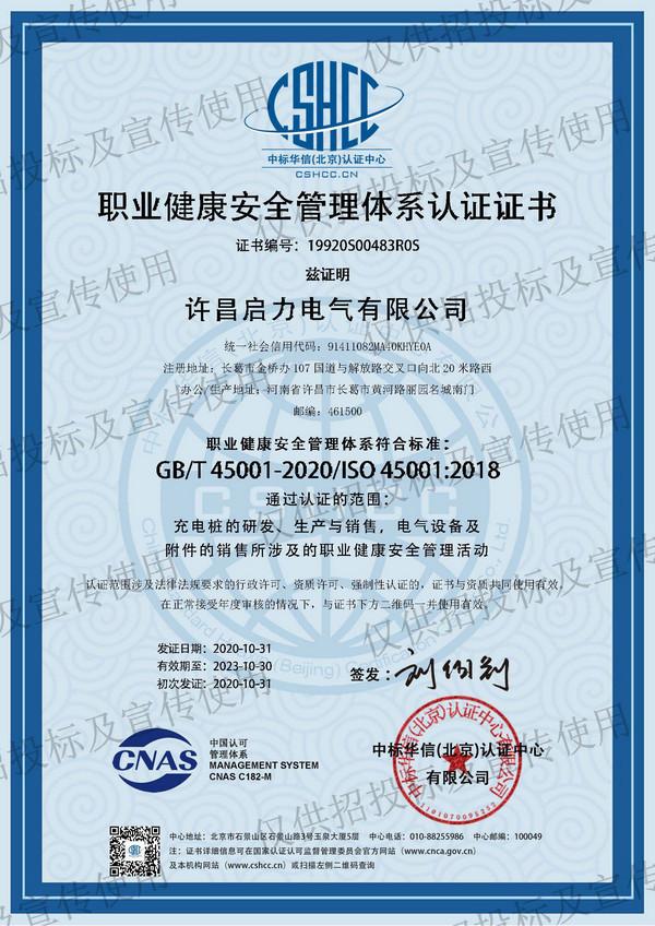 启力电气——职业健康安 全管理体系认 证证书