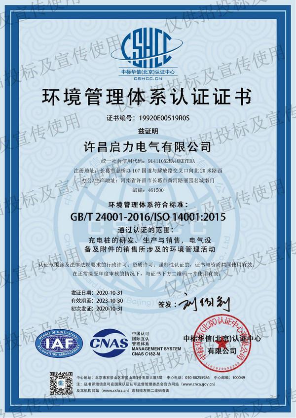 启力电气——环境管理体系认 证证书