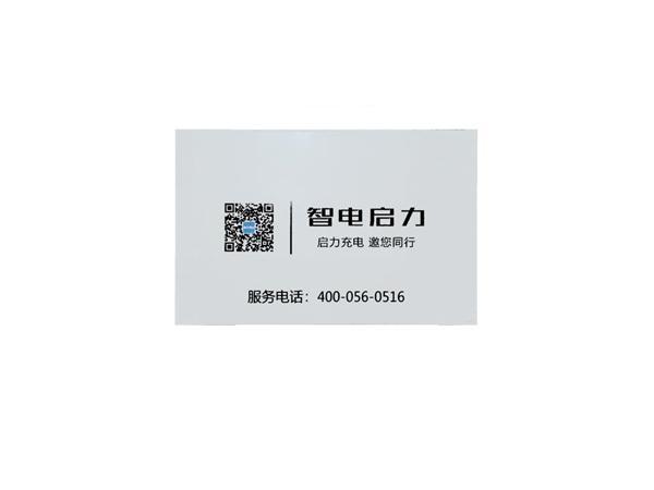 单扫码版10路智能充电站