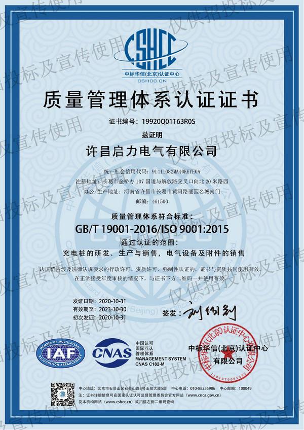 启力电气——质量管理体系认 证证书