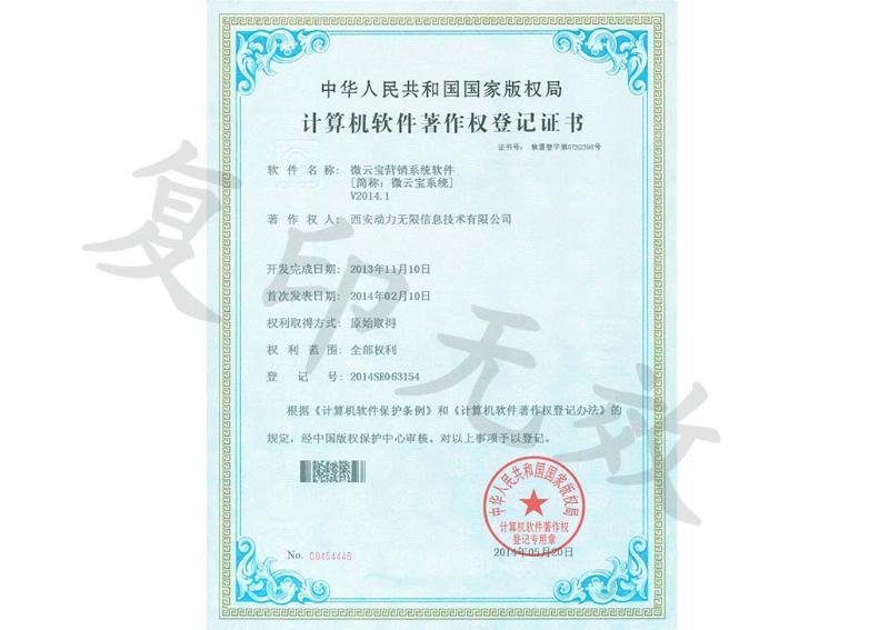 微云宝系统著作权证书