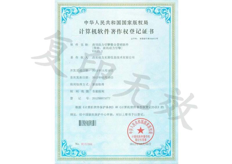 商讯动力系统著作权证书