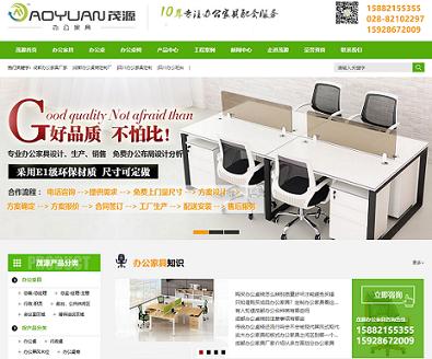 茂源家具有限公司营销型网站