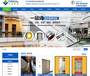 西安标准电梯有限公司营销型网站制作案例