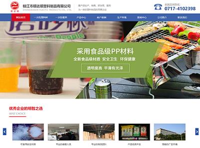 枝江市顺达顺塑料制品有限公司/营销型网站