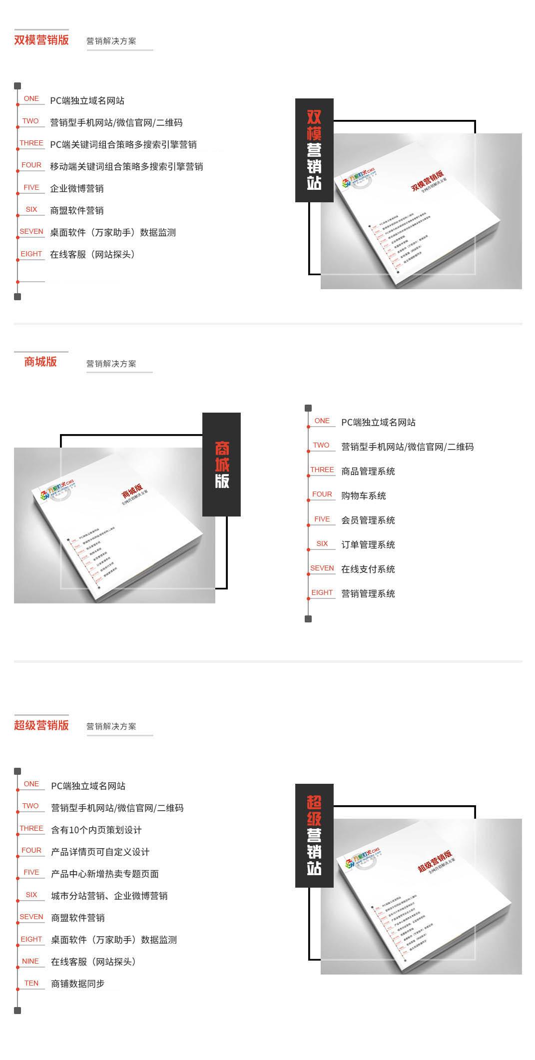 宜昌营销型网站建设